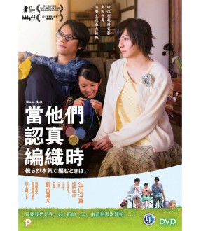 Close-Knit (DVD)