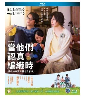 Close-Knit (Blu-ray)