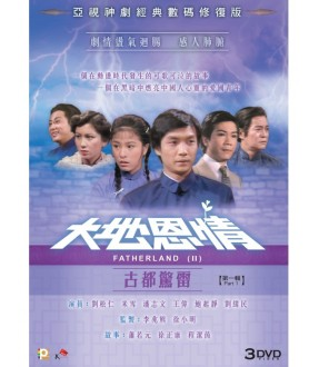 Fatherland (II) (Part 1) (Epi. 1-11) (3 DVD)