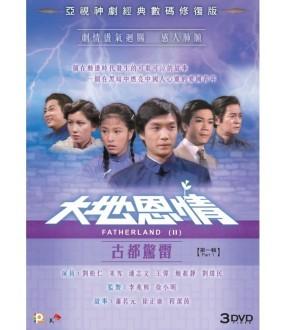 Fatherland (II) (Part 1) (Epi. 1-11) (3 DVD)