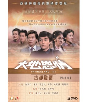 Fatherland (II) (Part 2) (Epi. 12-22) (End) (3 DVD)