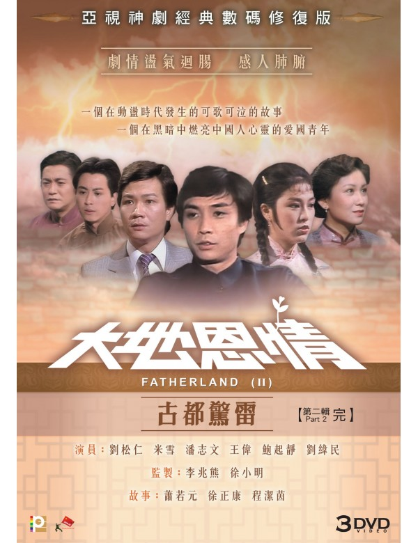 Fatherland (II) (Part 2) (Epi. 12-22) (End) (3 DVD)