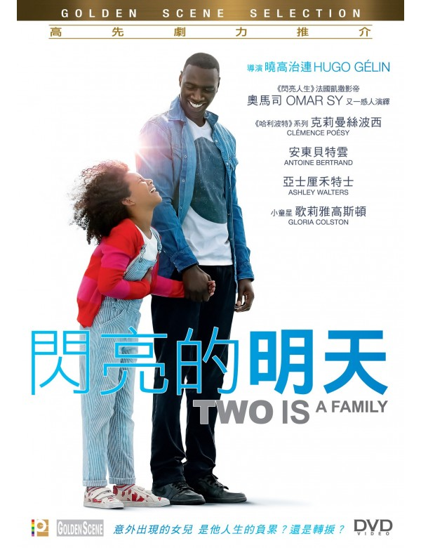 Two is a Family (DVD)