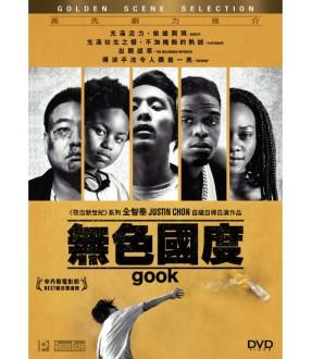 Gook (DVD)