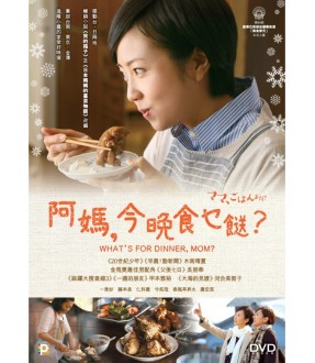 What's for Dinner, Mom? (DVD)
