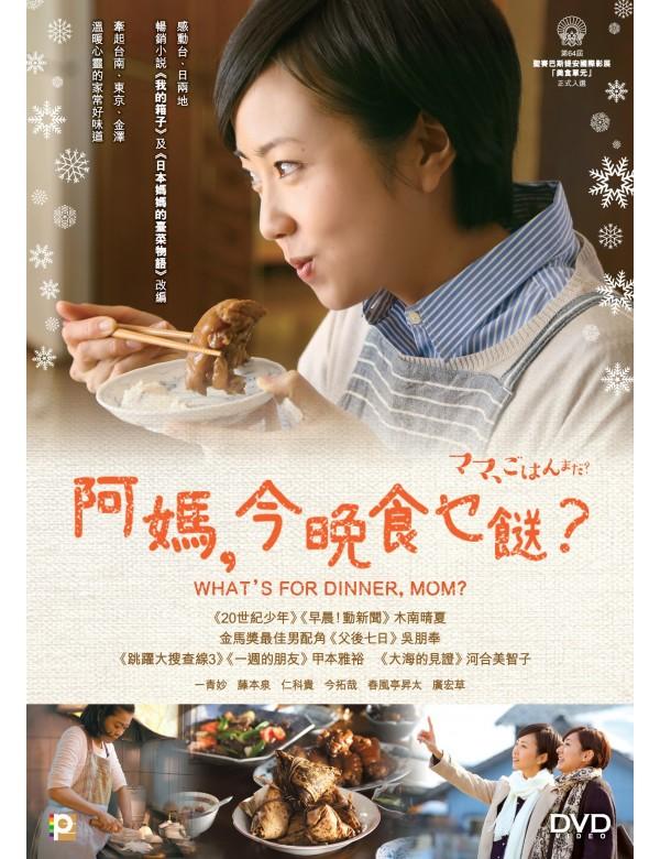 What's for Dinner, Mom? (DVD)