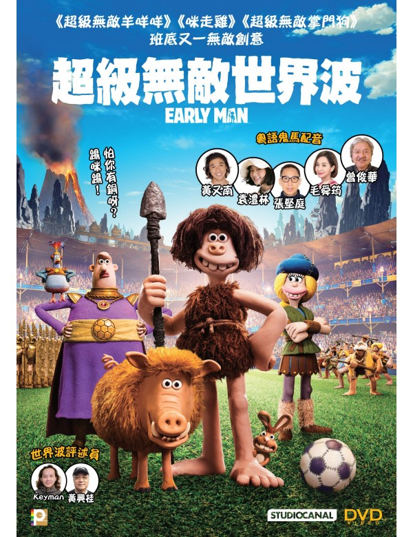 Early Man (DVD) (with stickers)
