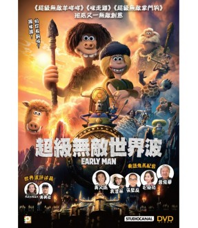Early Man (DVD) (with special features and stickers)