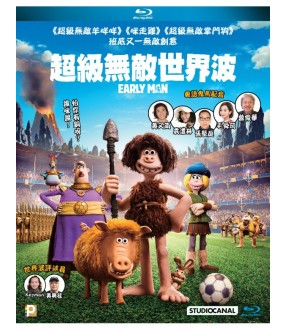 Early Man (Blu-ray) (with special features, stickers & scratch book)