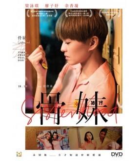 Sisterhood (DVD)