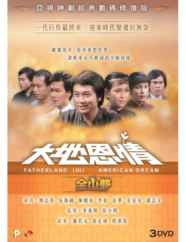Fatherland (III) American Dream (Epi. 1-12) (End) (3 DVD)