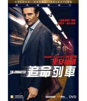 The Commuter (DVD)