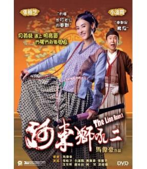 The Lion Roars 2 (DVD)