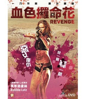 Revenge (DVD)