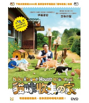Neko Atsume House (DVD)
