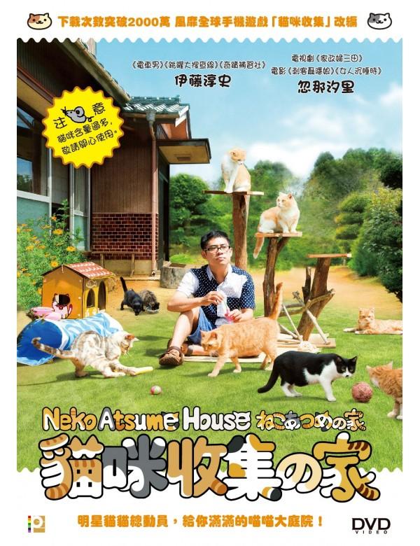 Neko Atsume House (DVD)