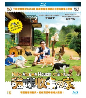Neko Atsume House (Blu-ray)