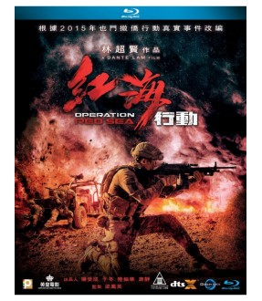 Operation Red Sea (Blu-ray)