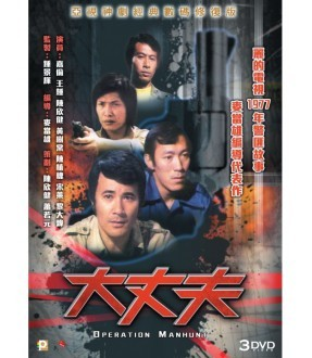 Operation Manhunt (3 DVD)