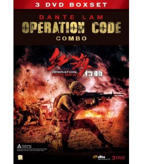 Dante Lam Operation Code Combo (3 DVD)