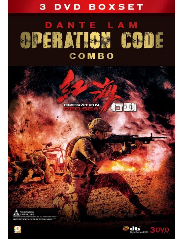 Dante Lam Operation Code Combo (3 DVD)