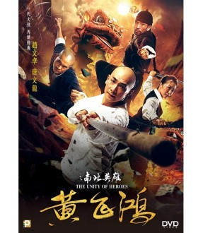 The Unity of Heroes (DVD)