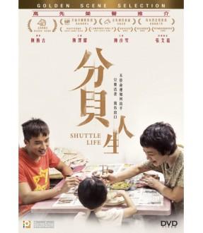 Shuttle Life (DVD)