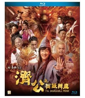 The Incredible Monk (Blu-ray)