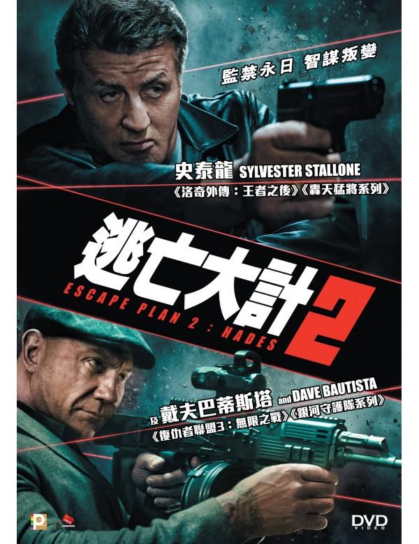 Escape Plan 2: Hades (DVD)
