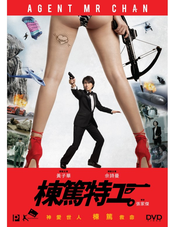 Agent Mr Chan (DVD)