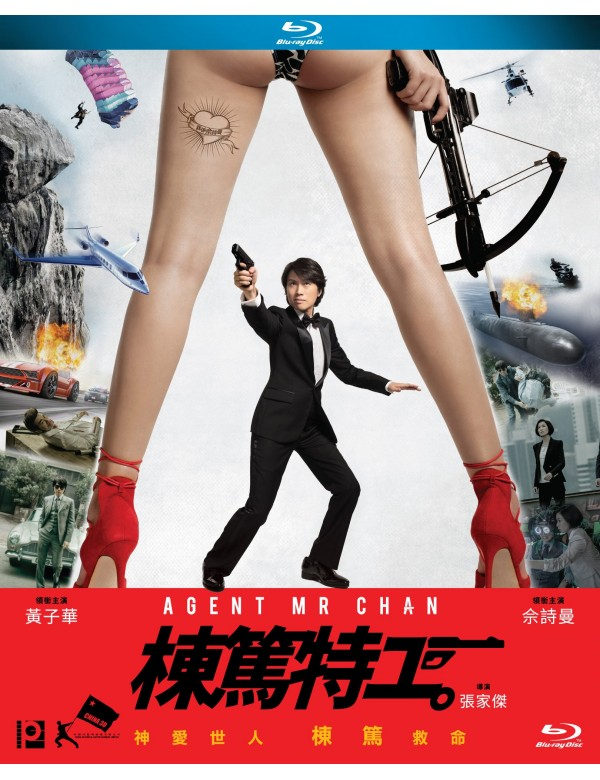 Agent Mr Chan (Blu-ray)