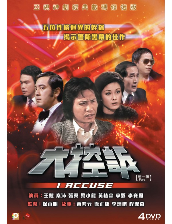 I Accuse (Part 1) (Epi. 1-13) (4 DVD)