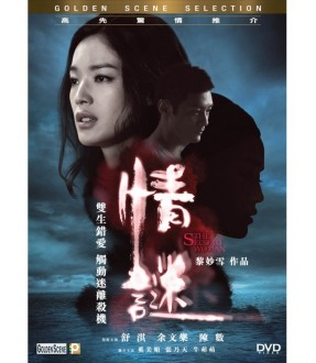 The Second Woman (DVD)