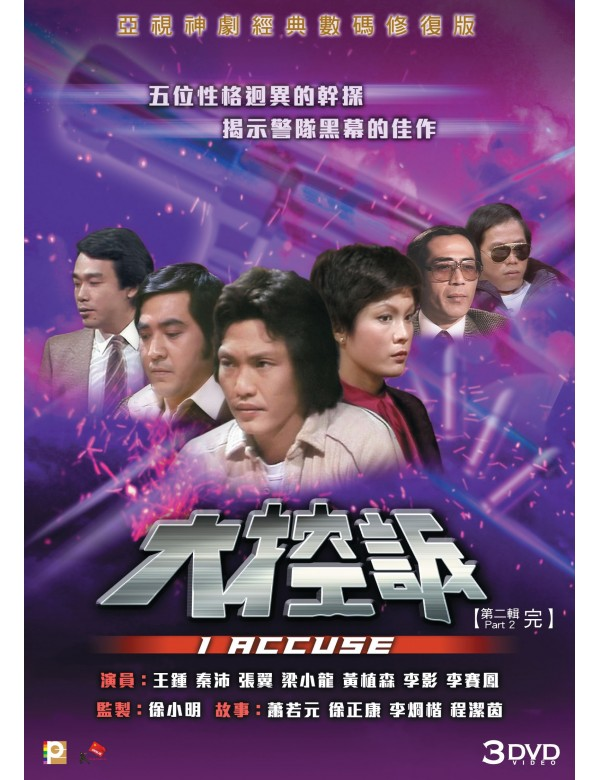 I Accuse (Part 2) (Epi. 14-25) (End) (3 DVD)