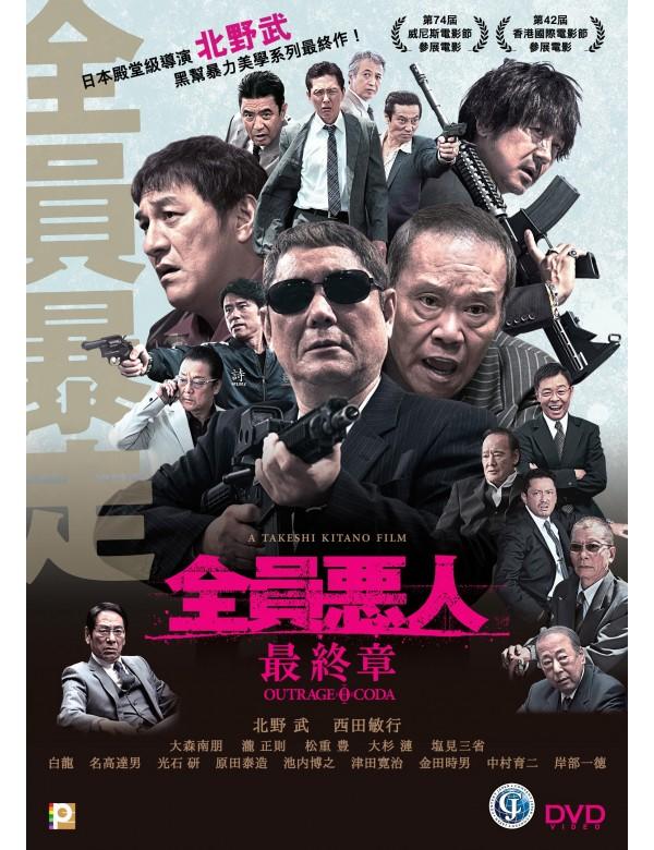 Outrage Coda (DVD)