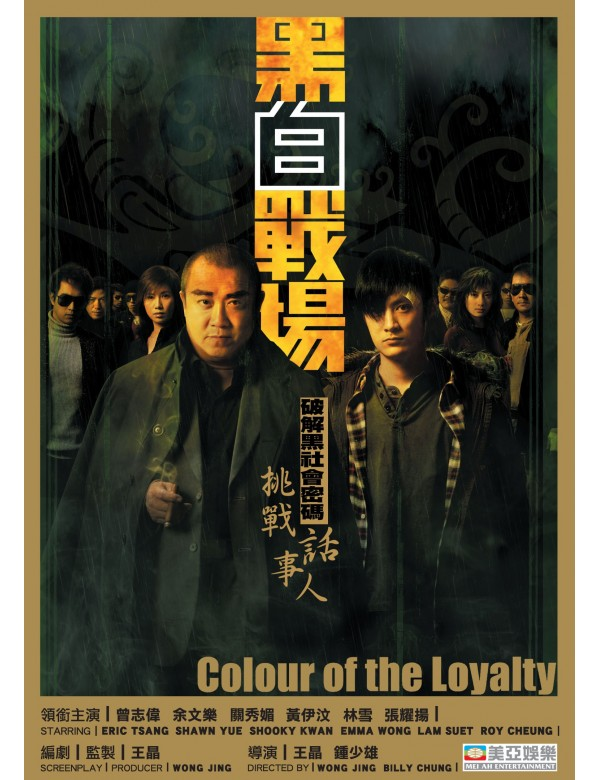 Colour of the Loyalty (DVD)