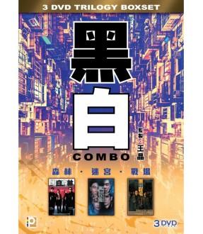 黑白 COMBO Boxset (DVD)