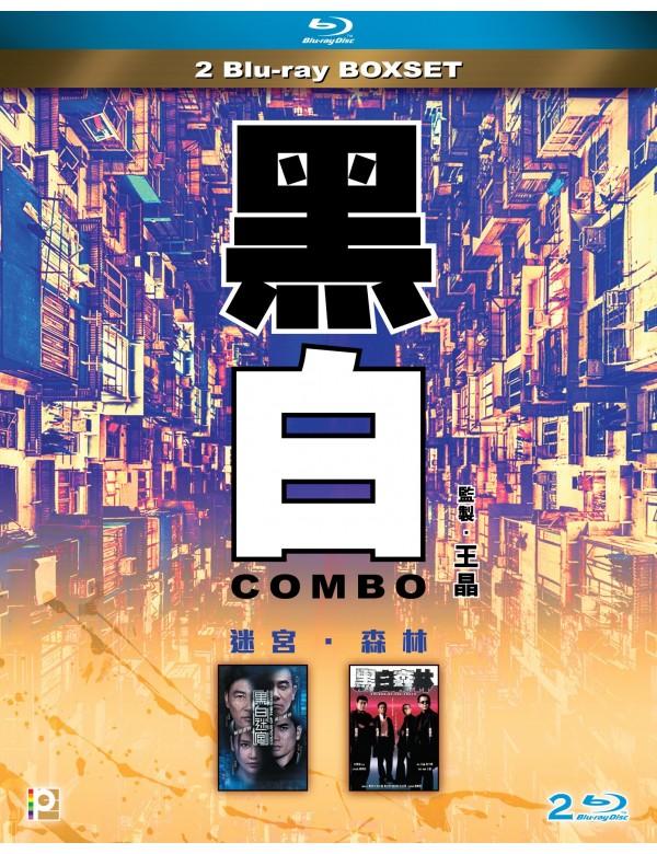 黑白 COMBO Boxset (Blu-ray)