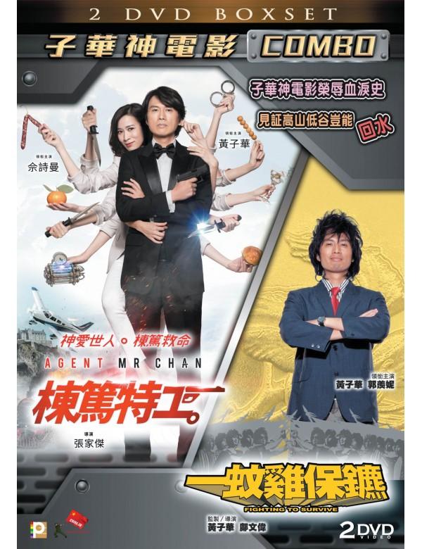 子華神電影 COMBO Boxset (DVD)