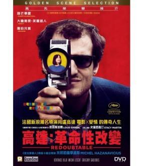 Redoubtable (DVD)