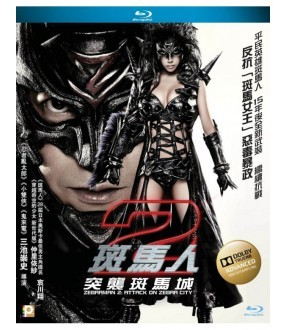Zebraman 2: Attack on Zebra City (Blu-ray)