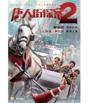 Detective Chinatown 2 (DVD)