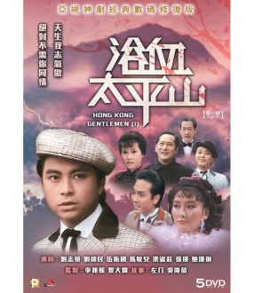 Hong Kong Gentlemen (I) (Part 1) (Epi. 1-20) (5 DVD)
