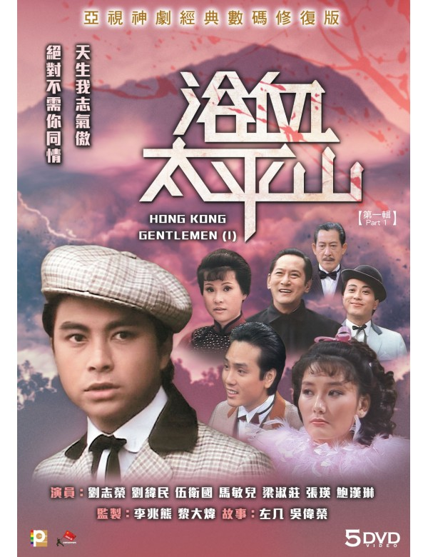 Hong Kong Gentlemen (I) (Part 1) (Epi. 1-20) (5 DVD)