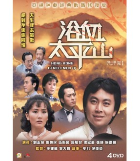 Hong Kong Gentlemen (I) (Part 2) (Epi. 21-35) (End) (4 DVD)
