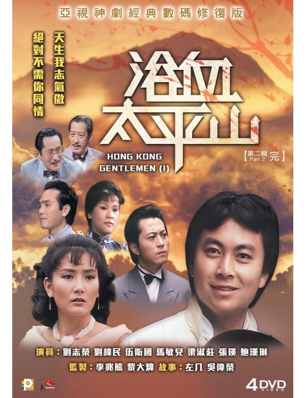 Hong Kong Gentlemen (I) (Part 2) (Epi. 21-35) (End) (4 DVD)