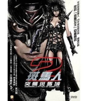 Zebraman 2: Attack on Zebra City (DVD)