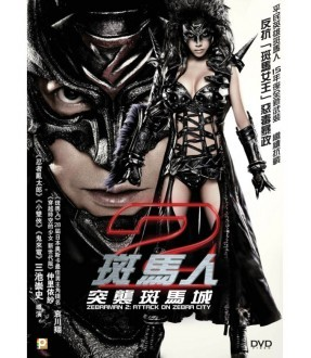 Zebraman 2: Attack on Zebra City (DVD)