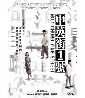 No.1 Chung Ying Street (DVD)