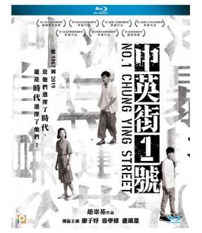 No.1 Chung Ying Street (Blu-ray)